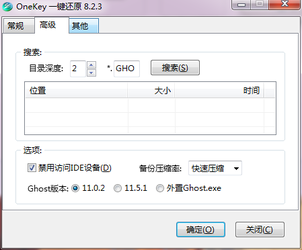 OneKey一键还原官方下载