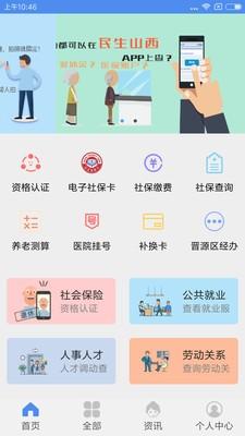 民生山西app下载官网版