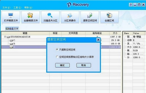 D-Recovery破解版