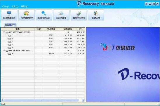 D-Recovery