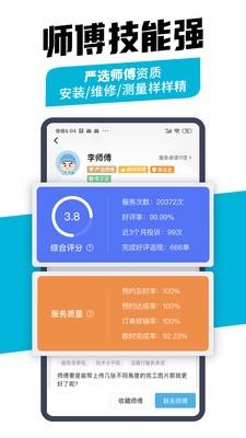 万师傅接单平台app下载