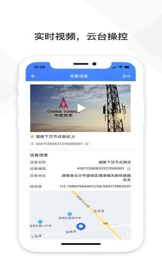 中国铁塔视联app最新版