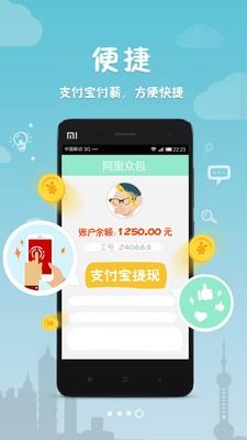 阿里众包app官方下载