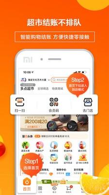 多点超市app下载物美北京