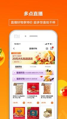 多点超市app下载