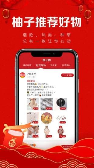 柚子说app官方下载