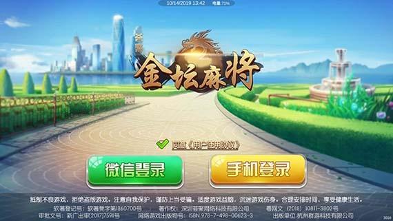 金坛麻将app官网版