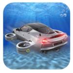 水下汽车模拟器