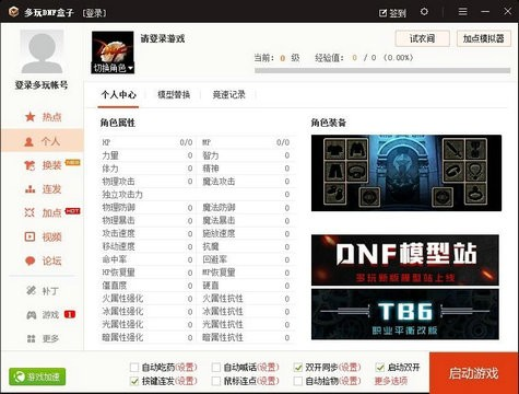 多玩dnf盒子免费下载