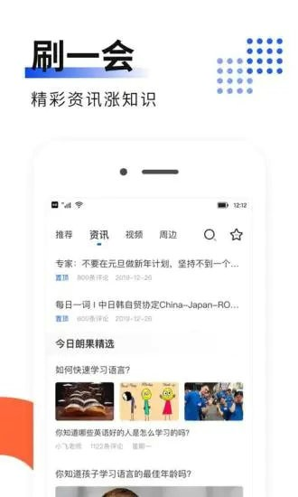 朗果英语app下载