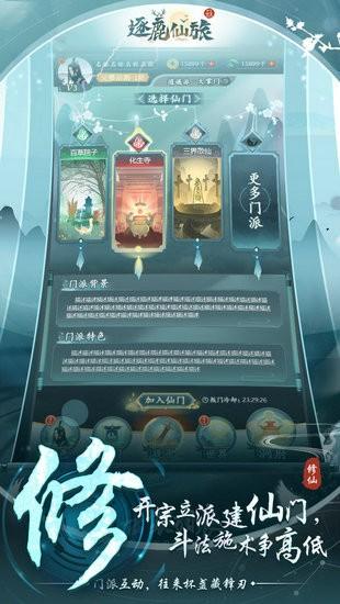 逐鹿仙旅游戏安卓版