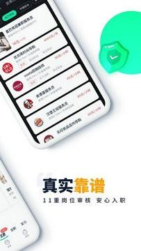 青团社兼职app苹果版