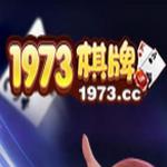 1973棋牌