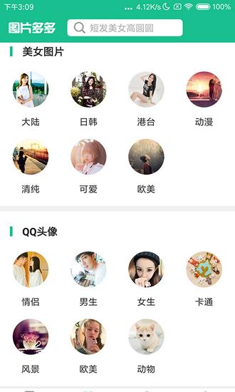 图片多多app下载手机版