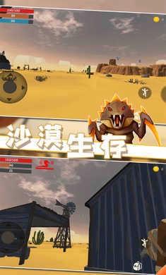 沙漠生存中文版游戏破解版