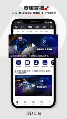 PP体育app官网免费下载