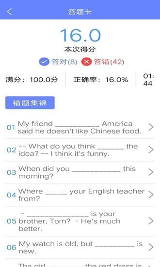 墨墨英语题库app最新版