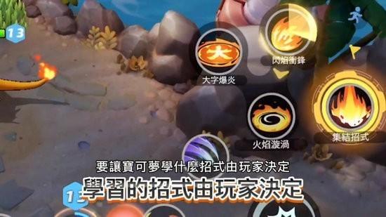 宝可梦大集结下载手游版中文