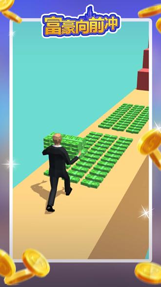 富豪向前冲最新版