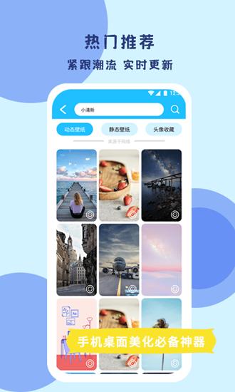 超级壁纸达人app官方版