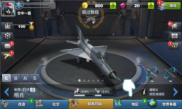 空战争锋无限金币无限钻石版
