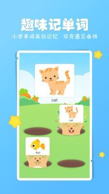 图图英语app下载