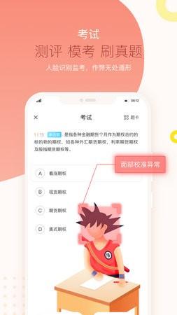 平安知鸟app平安最新版