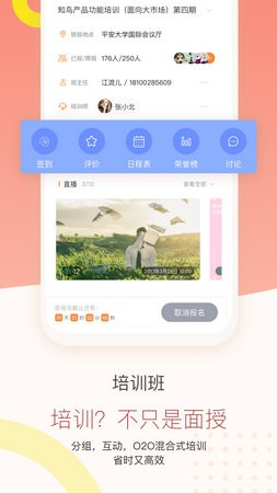 平安知鸟app下载安装