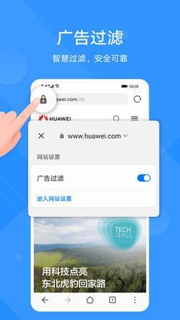 华为浏览器旧版本下载