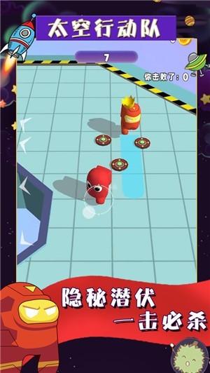 太空行动队游戏最新版