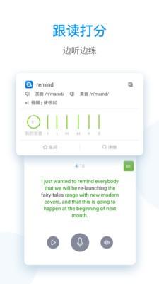 每日英语听力app官网版