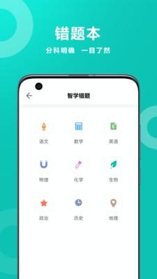 智学网家长端app最新版