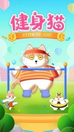 健身猫红包版下载