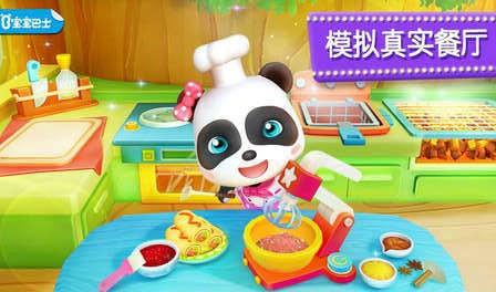 宝宝巴士奇妙美食餐厅游戏下载