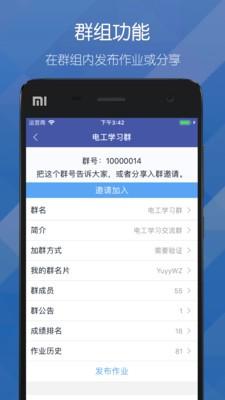 磨题帮app安卓版下载