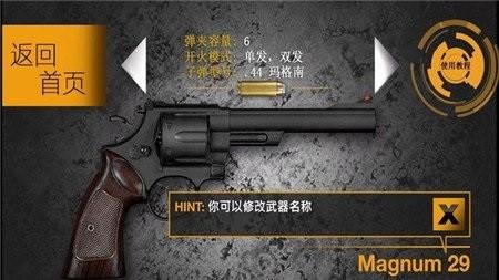 让武器飞模拟器3中文破解版