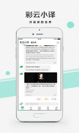 彩云小译app官网版