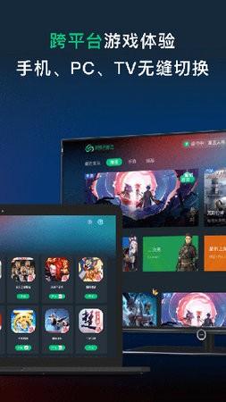 网易云游戏平台下载安装