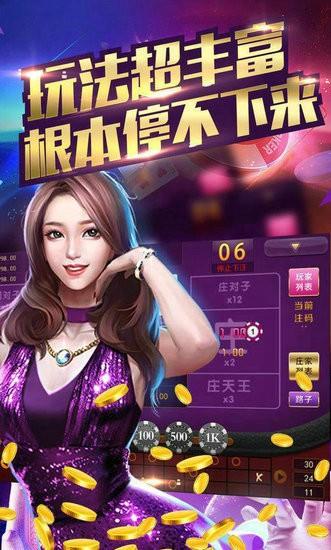 万联棋牌娱乐官网版
