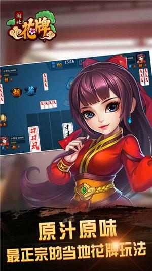 荆州花牌游戏下载安装