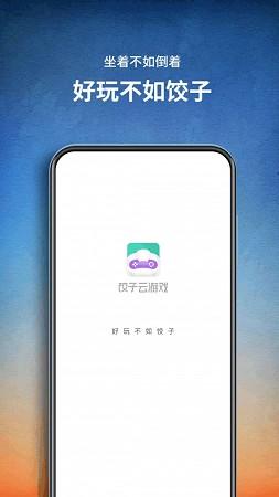 饺子云游戏app
