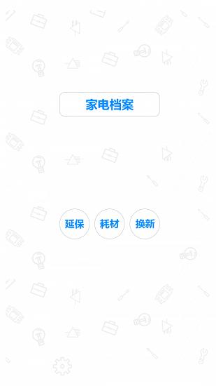 的咚师傅app手机版