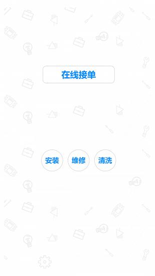 的咚师傅app下载