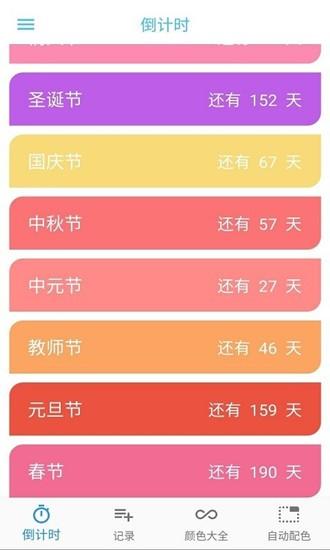 普日时间管理app手机版