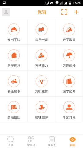 学事通app下载安装