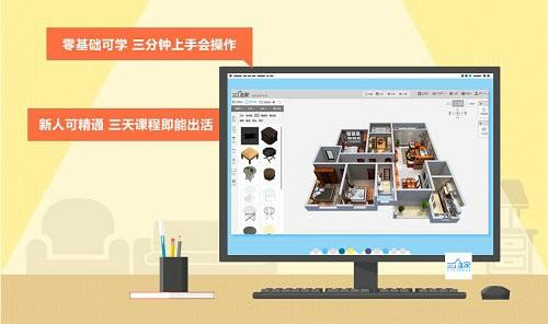 三维家装设计软件下载免费版