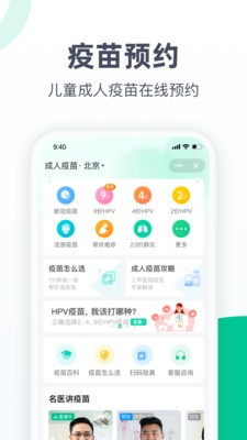 医鹿最新版app下载
