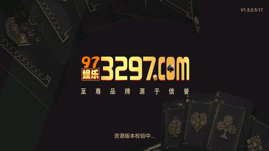 3297娱乐官网正版