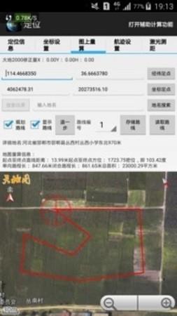 天眼卫星地图手机版下载