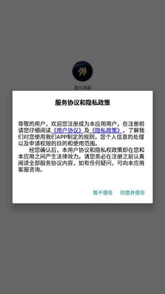 趣丸弹幕app最新版